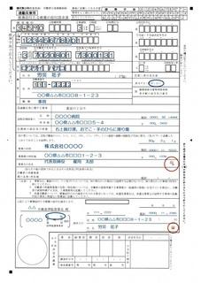 通勤災害_記入例表.jpg