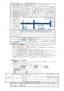 通勤災害_記入例裏.jpg